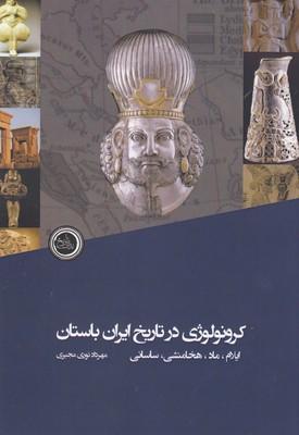 كرونولوژي-درتاريخ-ايران-باستان