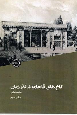كاخ-هاي-قاجار-در-گذر-زمان