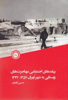 پيامدهاي-اجتماعي-مهاجرت-هاي-روستايي-به-شهرتهران1357-1342