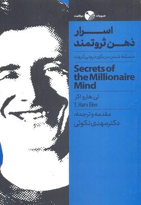 اسرار-ذهن-ثروتمند