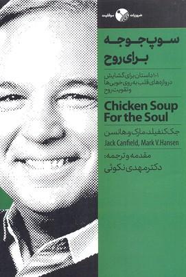 سوپ-جوجه-براي-روح