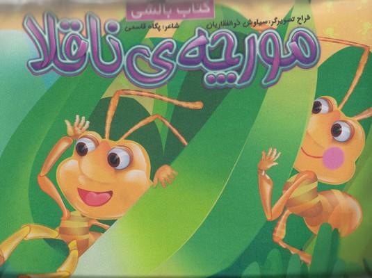 تصویر مورچه ناقلا