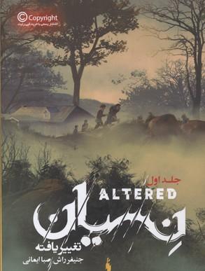 مجموعه-تغييريافته(1)نسيان-altered