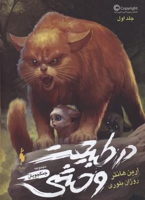 مجموعه-جنگجويان(1)در-طبيعت-وحشي