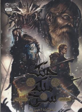 جنگ-ملكه-سرخ(1)شاهزاده-احمق-ها