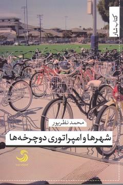 شهرها-و-امپراتوري-دوچرخه-ها