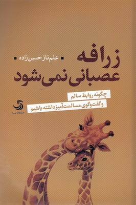 زرافه-عصباني-نمي-شود