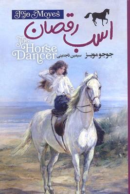 اسب-رقصان
