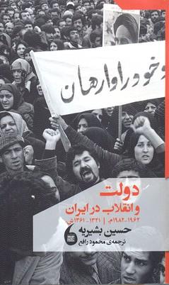 دولت-و-انقلاب-در-ايران