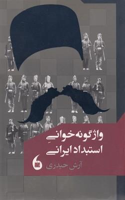واژگونه-خواني-استبداد-ايراني