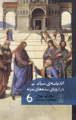 تصویر انديشه سياسي در اروپاي سده هاي ميانه