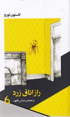 راز-اتاق-زرد