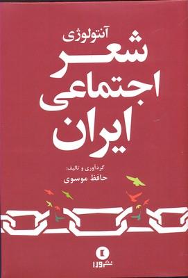 آنتولوژي-شعر-اجتماعي-ايران
