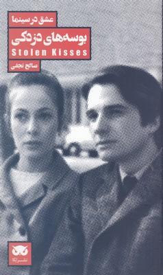 عشق-در-سينما-3-بوسه-هاي-دزدكي