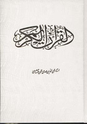 قرآن-(rوزيري-قابدار-عثمان-قمشه-اي)قلم-انديشه