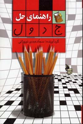 راهنماي-حل-جدول