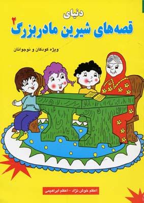 دنياي-قصه-هاي-شيرين-مادربزرگ-(2)-