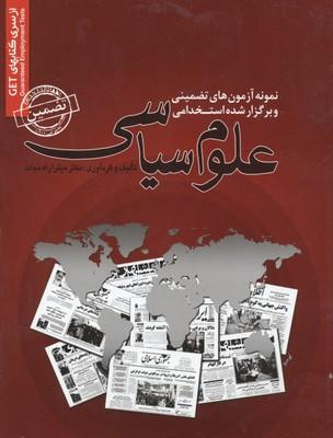 نمونه-آزمون-هاي-استخدامي-علوم-سياسي