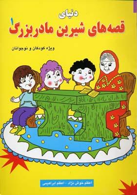 دنياي-قصه-هاي-شيرين-مادربزرگ-(1)