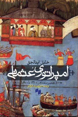 امپراتوري-عثماني-
