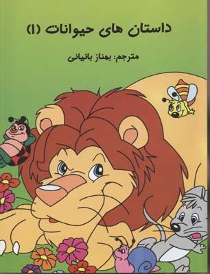 داستان-هاي-حيوانات(1)رحلي-سامر