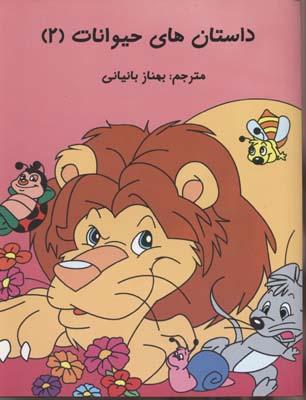 داستان-هاي-حيوانات(2)رحلي-سامر