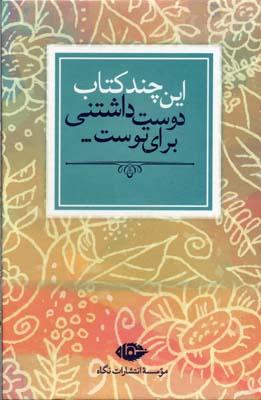 اين-چند-كتاب-دوست-داشتني-براي-توست-(7جلدي)