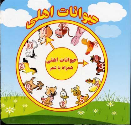 حيوانات-اهلي-همراه-با-شعرR(خشتي)آريانوين