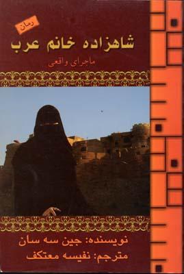 شاهزاده-خانم-عرب(رقعي)نشرهو