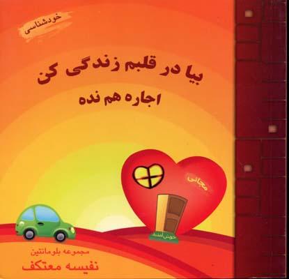 بيا-در-قلبم-زندگي-كن-اجاره-هم--نده(خشتي)هو