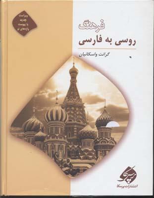فرهنگ-روسي-به-فارسي