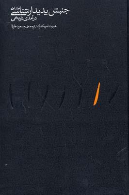 جنبش-پديدارشناسي----درآمدي-تاريخي-(2جلدي)