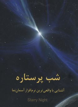 شب-پر-ستاره