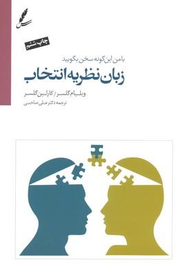 زبان-نظريه-انتخاب