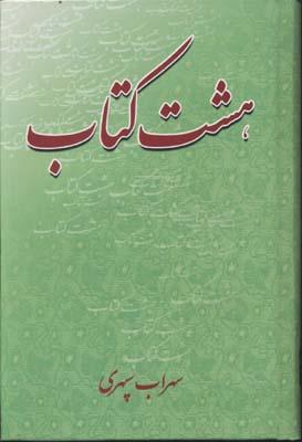 هشت-كتاب