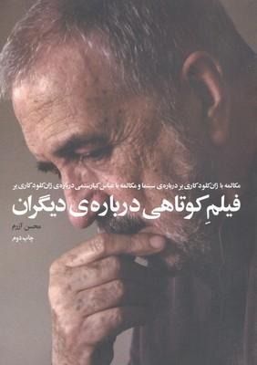 فيلم-كوتاهي-درباره-ي-ديگران