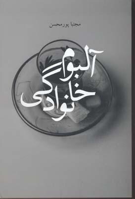 آلبوم-خانوادگي(رقعي)زاوش-چشمه