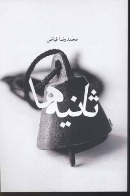 ثانيه-ها(رقعي)زاوش-چشمه