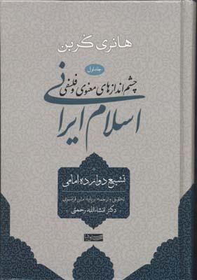 چشم-اندازهاي-معنوي-و-فلسفي-اسلام-ايراني-(1)-