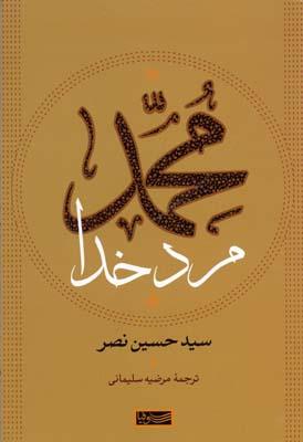 محمد-مرد-خدا