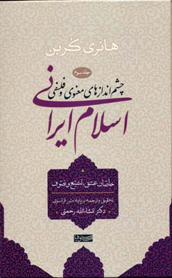 چشم-اندازهاي-معنوي-و-فلسفي-اسلام-ايراني-(3)