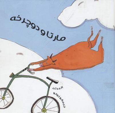 مارتا-و-دوچرخه