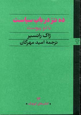 كتاب-كوچك-(12)-ده-تزدرباب-سياست