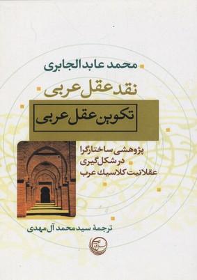 نقد-عقل-عربي،-تكوين-عقل-عربي