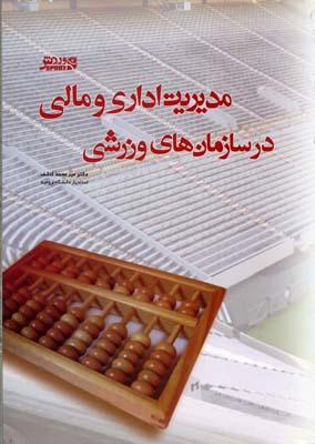 مديريت-اداري-و-مالي-در-سازمانهاي-ورزشي-