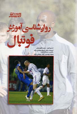 روان-شناسي-آموزش-فوتبال