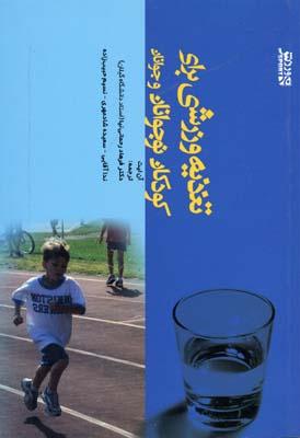 تغذيه-ورزشي-براي-كودكان-نوجوانان-و-جوانان