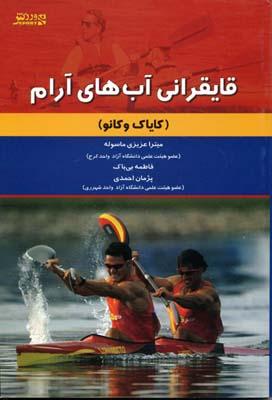 قايقراني-آب-هاي-آرام