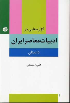 گزاره-هايي-در-ادبيات-معاصر-ايران-(داستان)