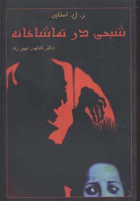 شبحي-در-تماشاخانه(رقعي)قطره-هنوز